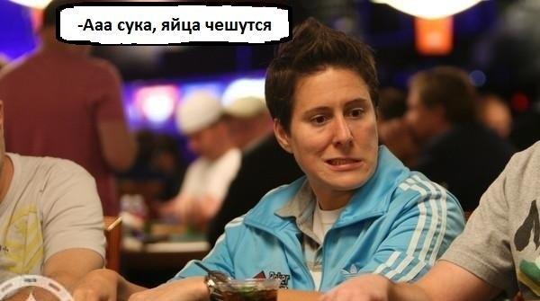 покерный юмор
