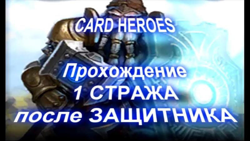 Card Heroes - (Пустыня Ветров) прохождение 1 стража после Защитника