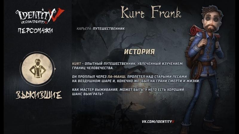 ВЫЖИВШИЙ ПУТЕШЕСТВЕННИК KURT FRANK! Identity V