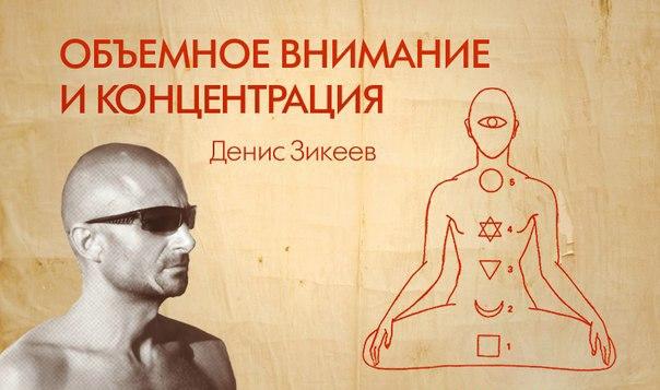 Денис Зикеев