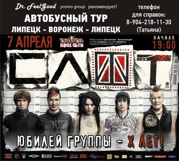 Слот AURA, 1/11/15, Воронеж | ВКонтакте