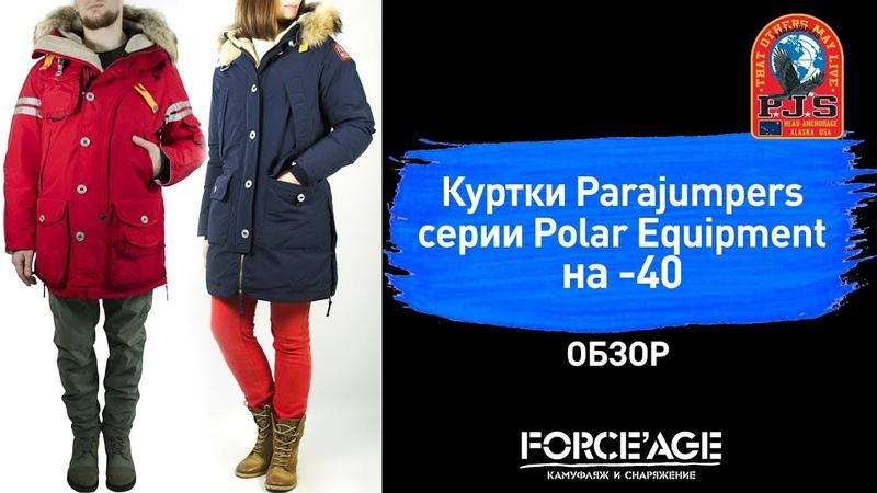 Куртки Parajumpers серии Polar Equipment на 40 Детальный обзор