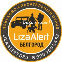lizaalert_belgorod