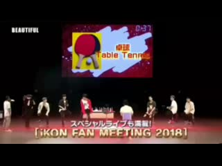 the most precious moment in ikon's life
