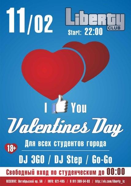 Афиша Псков I like YOU. Liberty