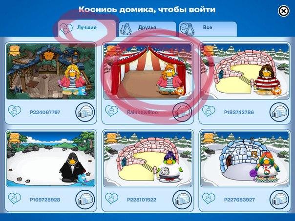 клуб пингвинов видео как зарегистрироваться на русском