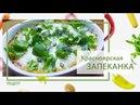 Красноярская запеканка от Василия Емельяненко