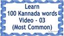 100 Kannada Words (03) - Learn Kannada through English