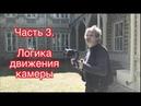 ч.3 Логика движения камеры на съемке документального фильма Курс Практика режиссуры и видеосъемки