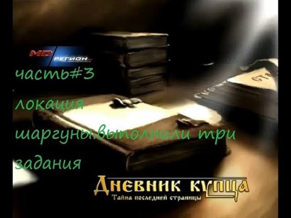дневник купца тайна последней страницы часть3 село Шаргуны выполнили три задания