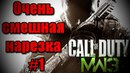 Call of Duty modern warfare 3 Cod MW3 onlineнарезка приколов1