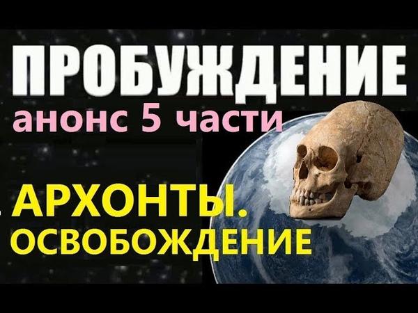 ПРОБУЖДЕНИЕ АНОНС 5 Ч: АРХОНТЫ ОСВОБОЖДЕНИЕ фильм 2018 про инопланетян, пришельцы НЛО Антарктида