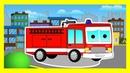 Песенка для детей про машинки - пожарная, полицейская и скорая помощь