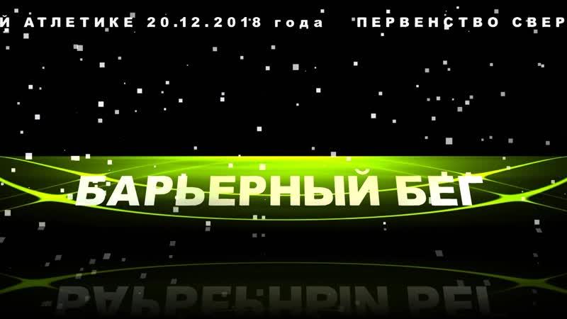 60м с/б, забеги финалы. 2-й этап первенства Свердловской области, 20.12.2018