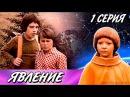 Детское кино «Приключения в каникулы» 1 серия (фантастика) 1978 год.
