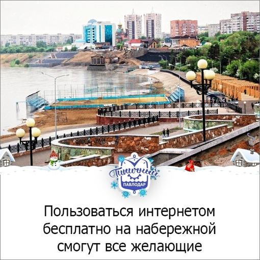 Wi-Fi пообещал сегодня горожанам аким Павлодара на итоговой отчетной встрече.