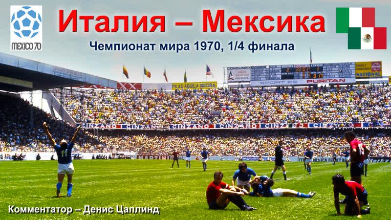 Италия - Мексика (чемпионат мира 1970, четвертьфинал). Комментатор - Денис Цаплинд