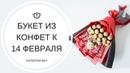 Букет из конфет на 14 Февраля Своими Руками I Что подарить на День Святого Валентина
