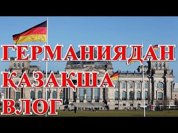 ГЕРМАНИЯДА ЖАЛАҚЫ - 900 МЫҢ ТГ, ҚАЗАҚСТАНДА - 80 МЫҢ ТГ! МАСҚАРА!