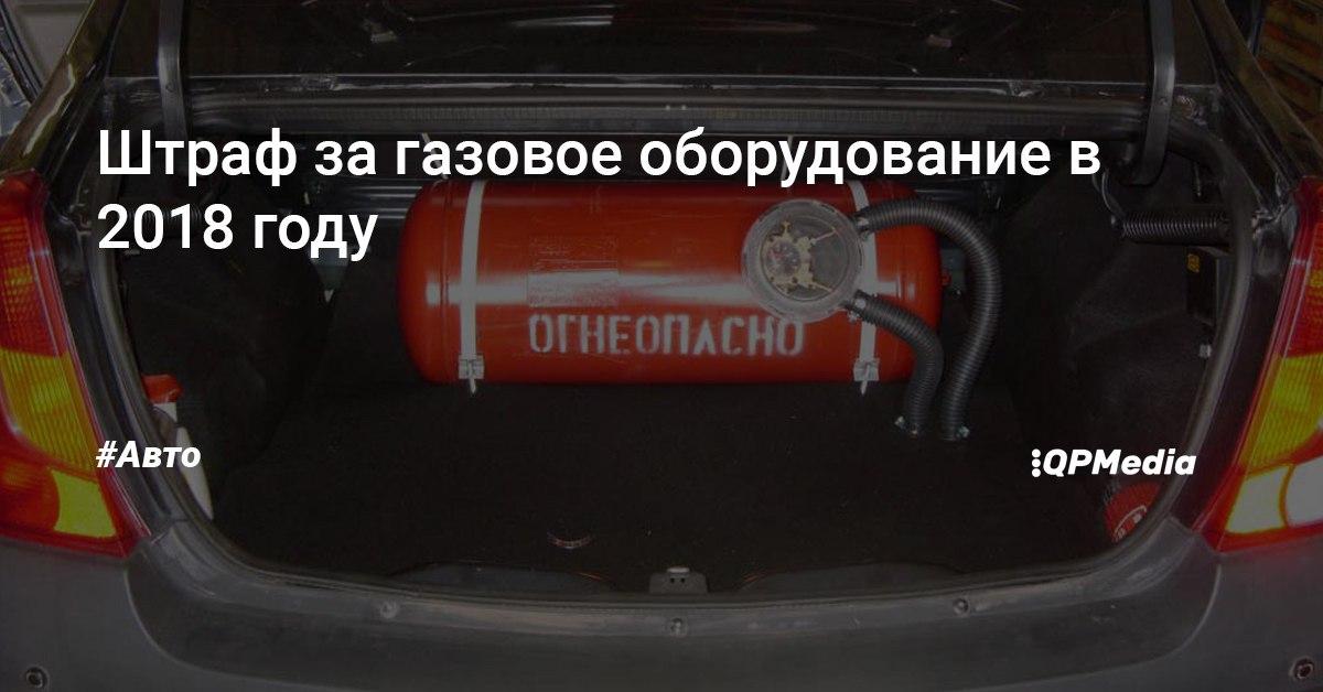 Штраф за газовое оборудование (ГБО) на автомобиле без документов в 2019 году