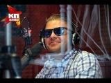 Митя Фомин в эфире Радио