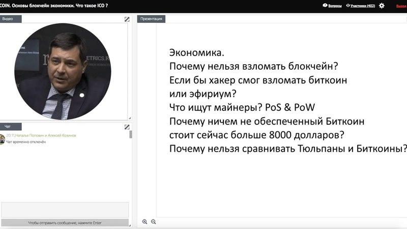Кузнецов А.Е. - Основы блокчейн экономики. Что такое ICO? 19.04.2018