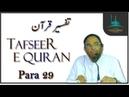Tafseer e Quran Para 29 By Shaikh Hafiz Jalaluddin Qasmi 2018
