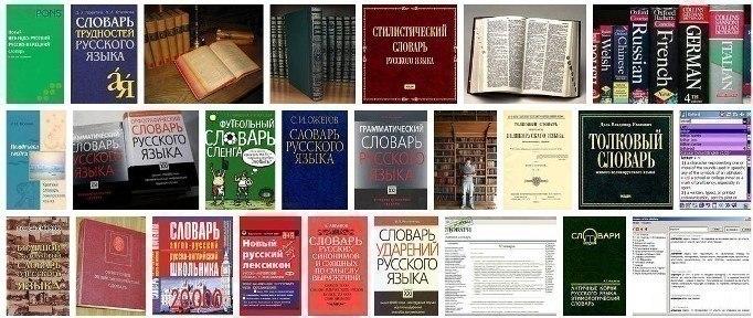 Армянский Русский Словарь