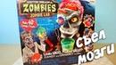 Ем Мозги Зомби и его ГЛАЗ и вкусные СОПЛИ игрушка Вкусные Эксперименты