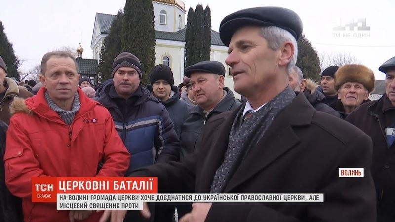21 января 2019 На Волині представники московського патріархату хочуть завадити селянам приєднатися до ПЦУ