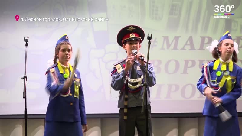 Творческий марафон по пропаганде безопасного поведения на дорогах прошел в Одинцовском районе