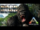 ARK: Survival Evolved BOSSяра КИНГ КОНГ ЖИВ ОН в АРКе ! БОСС ПАУЧАРА ! 2 БОССА ЗА СТРИМ !