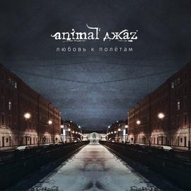 Animal ДжаZ альбом Любовь к полётам