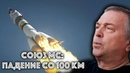 О Союзе МС: падение со 100 километров / ЗАУГЛОМ