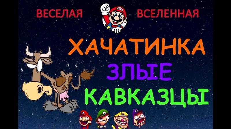 Евгений Вольнов - ХАЧАТИНКА ЗЛЫЕ КАВКАЗЦЫ. Хачей Бомбит