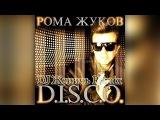 Рома Жуков - Диско-Ночь (DJ Женичь Remix)