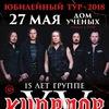 27 мая 2018 |  КИПЕЛОВ | Новосибирск