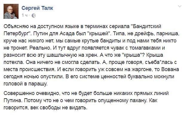 """Глава британского МИД Джонсон отменил визит в Москву: """"Развитие событий в Сирии в корне изменилось"""" - Цензор.НЕТ 1019"""
