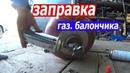 Заправка газовых баллончиков простым способом/ filling gas cylinders/ recarga de cilindros de gas