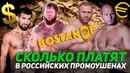 Сколько платят в российских промоушенах crjkmrj gkfnzn d hjccbqcrb[ ghjvjeityf[
