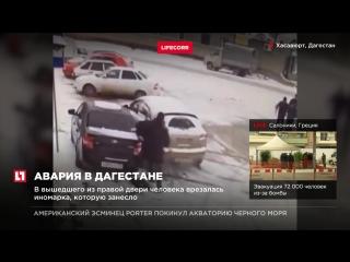 Мужчину зажало между двумя машинами в городе Хасавюрт