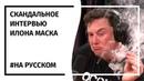 Интервью Илона Маска у Джо Рогана (16 ) |07.09.2018| (На русском)