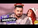 Топ Моменты с Twitch Благотворительный Стрим Stream Family Папич - Ковбой