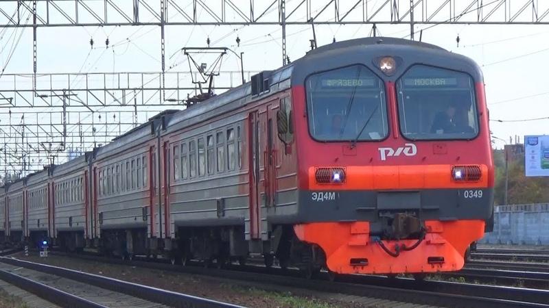 Электропоезд ЭД4М-0349 сообщением Фрязево - Москва Курская
