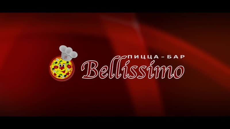 Пицца-бар «Bellissimo»   Касимов