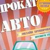 Прокат авто(Феодосия,Коктебель)Аренда авто КРЫМ