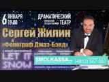 Сергей Жилин в Смоленске, 6 января, Драматический театр