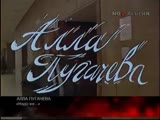 Алла Пугачева — Надо же...