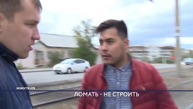 «А кто это сделал?» - АТВ показывает комитету по строительству Администрации Улан-Удэ дороги города