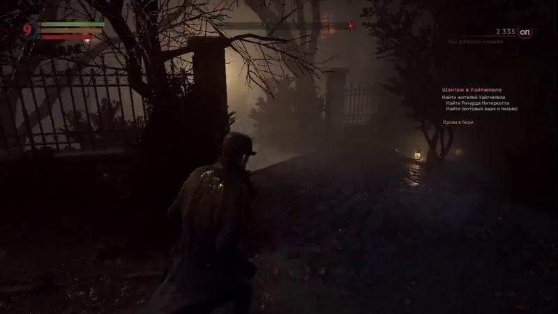 Прохождения игры Vampyr - Часть 6 Шантаж в Уайтчепеле